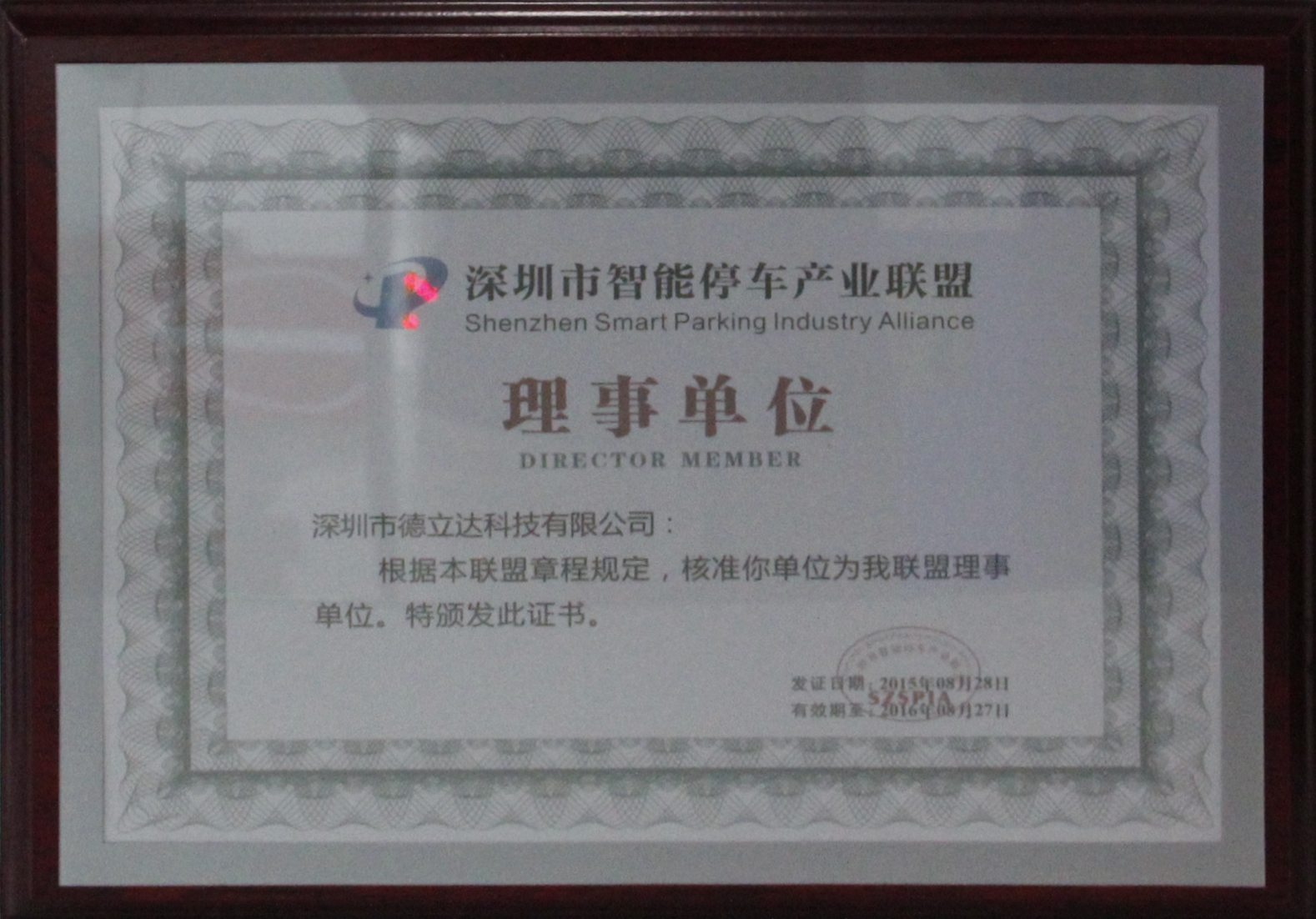 Shenzhen Smart Parking Industry Alliance Director Member
